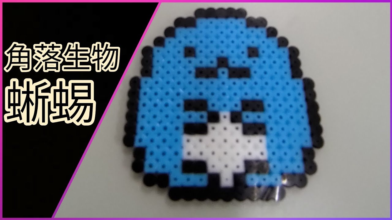 拼豆Perler Beads「角落生物 蜥蜴Sumikkogurashi lizard」#GP Pixel - YouTube