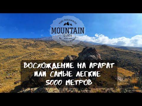 Восхождение на Арарат - самые легкие 5000 метров!