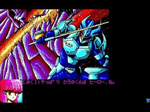 ウイングマン スペシャル -さらば夢戦士- PC-8801mk2SR以降 4MHz動作 サウンドボード2(OPNA)版 1080p60fps 戦闘特訓モード ディスク3をドライブ1に ディスク1を ...