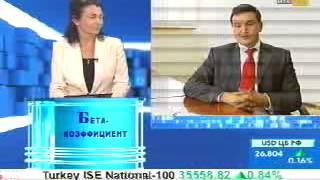Азбука инвестора РБК Часть 122. Бета-коэффициент