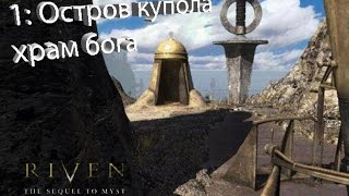 myst 2 (Riven: The Sequel to Myst) (1) Остров купола. Храм бога.