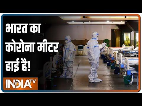 COVID-19 Crisis In India: पहली बार एक दिन में रिकॉर्ड 2.33 लाख से ज्यादा नए मरीज, 1338 लोगों की मौत