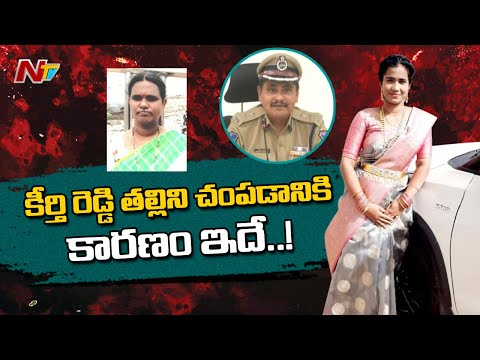 CP Mahesh Bhagwat Holds Press Meet On Keerthi Reddy Case || NTV