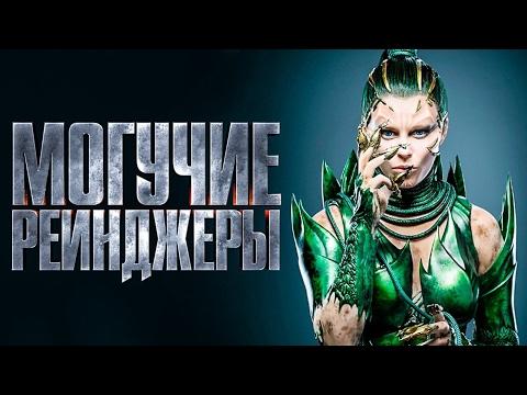 Могучие Рейнджеры - Русский Трейлер (2017) - YouTube
