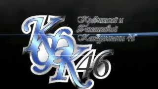 КФК46(«Кредитный и финансовый консультант 46» молодая, динамично развивающаяся компания, оказывающая широкий..., 2014-10-01T09:01:30.000Z)