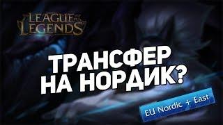 Трансфернулся на Нордик | Дальнейшие планы | Дневник Новичка #4 | League of Legends