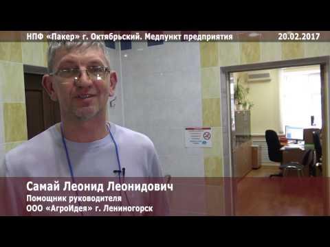 ООО «АгроИдея» г. Лениногорск