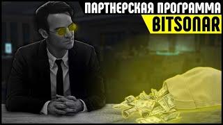 Заработок на инвестициях в Bitsonar. Криптовалютная партнерская программа