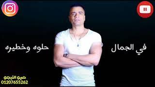 حاله واتس مهرجان شقلطوني في بحر بيره | حسن شاكوش - حمو بيكا 2019