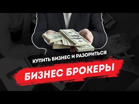 Бизнес брокеры: купить бизнес и разориться
