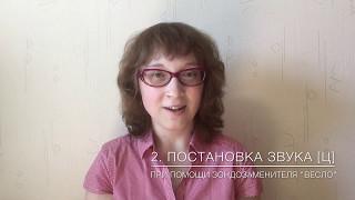 Постановка звука Ц (видеоурок)