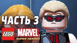 LEGO Marvel Super Heroes Прохождение - Часть 3 - Юный ЛЕГО-лас