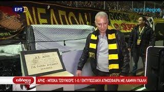 """Aris - Boca Juniors 1-0  (ОЎОµПЂОїПЃП""""О¬О¶)   8/11/17  EОЎО¤3"""