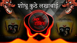 Shodhu Kuthe lakhabai mauli (Active Pad) Dj Shailesh | Dj's Talkies