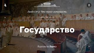 АУДИО. Государство. Лекция из ликбеза «Что такое античность»