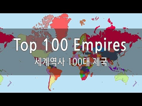 Top 100 Largest Empires in World History (세계역사 100대 제국)