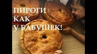 Пироги!Вкусный рецепт бабушкиных пирогов!