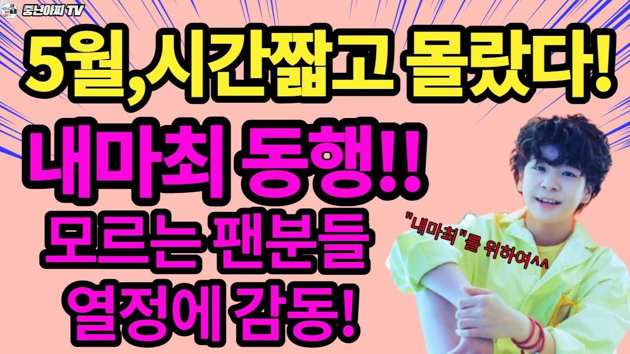 동원군,5월의 아쉬움 달래며 내마최 팬들 투표 열렬히 동행 감동!!