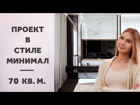 ДИЗАЙН КВАРТИРЫ ДЛЯ