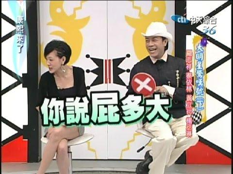 2007.03.14康熙來了完整版 大明星驚嘆號-羅志祥、蔡依林、黃立行、楊丞琳《下》