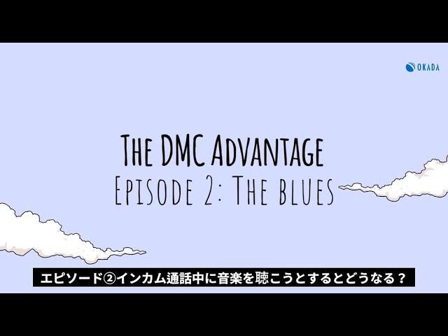 DMCのメリット エピソード②   インカム通話中に音楽を聴こうとするとどうなる?