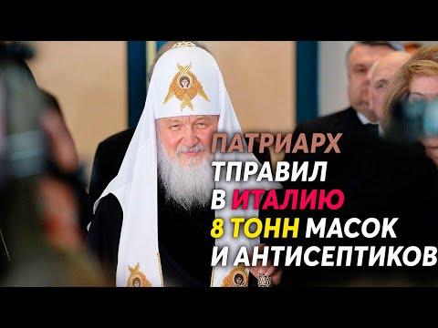 ПАТРИАРХ ОТПРАВИЛ В