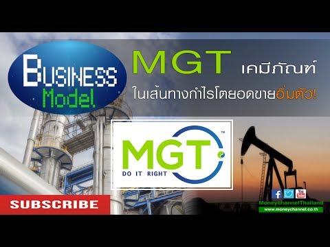 Business  Model | MGT เคมีภัณฑ์ ในเส้นทางกำไรโตยอดขายอิ่มตัว #12/7/17