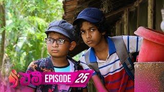 Emy | Episode 25 - (2019-05-24) | ITN Thumbnail