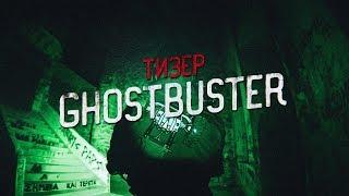 GhostBuster - 3 сезон!!! Тизер!!! Узнай, когда начнется УЖАС!!!