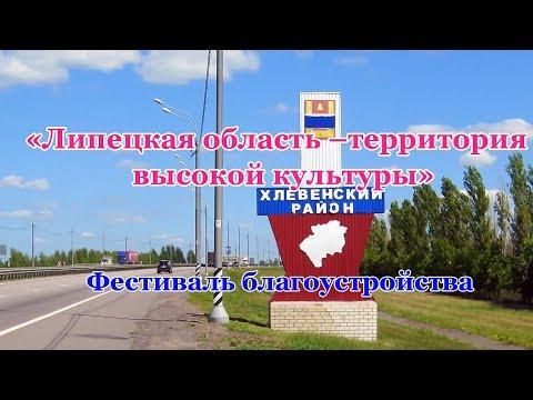 """""""Липецкая область   территория высокой культуры"""". Хлевное 2017"""