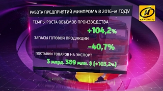 Промышленность Беларуси по итогам 2016 года увеличила экспорт