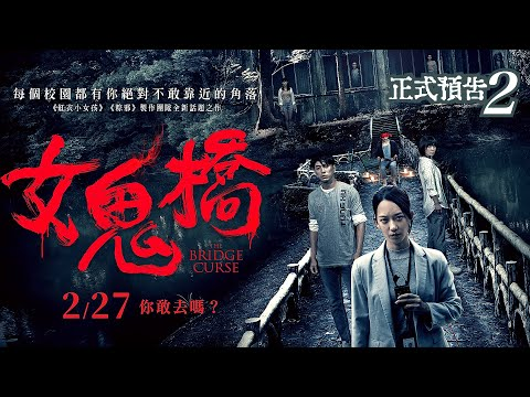 【女鬼橋】#2 最終預告 —2月27日— 全台試膽上映|The Bridge Curse