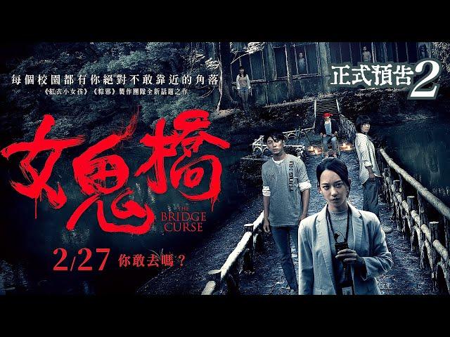 【女鬼橋】#2 最終預告 —2月27日— 全台試膽上映|The Bridge Curse
