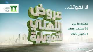 عروض الأهلي التمويلية بمناسبة اليوم الوطني السعودي
