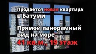Продаётся квартира с панорамным видом на море, в новом доме. 19 этаж. Батуми