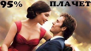 Топ-5 романтических фильмов о любви! Самые трогательные фильмы о любви! Что посмотреть с девушкой?