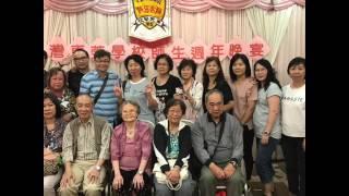 Publication Date: 2017-07-28 | Video Title: 荃灣東莞學校師生週年晚宴