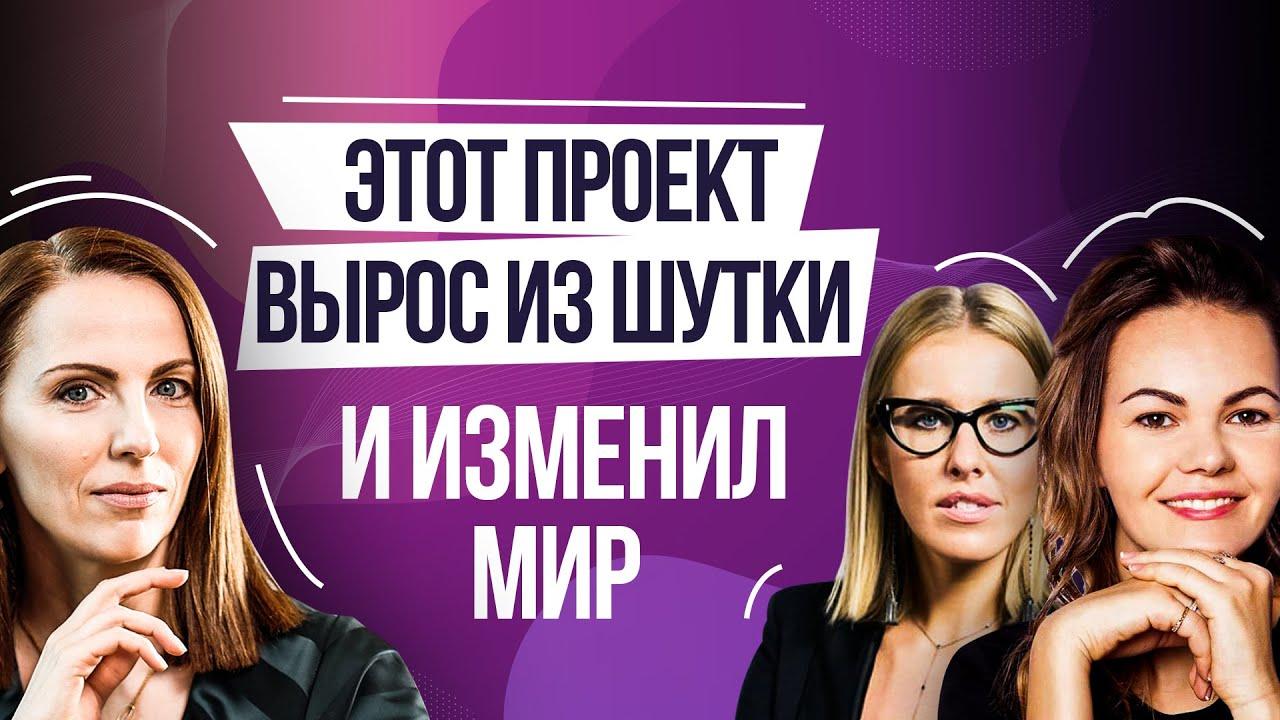 3 млн рублей за ужин с Собчак: кто продает встречи с известными людьми ради благотворительности?