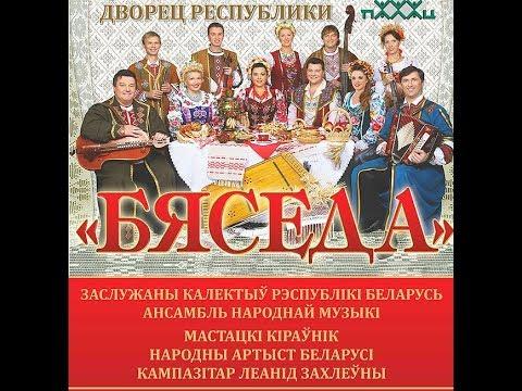 "Ансамбль народной музыки ""Бяседа"""