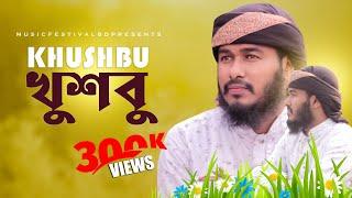 Khushbu |খুশবু | Abdullah Al Muzahid | নতুন ইসলামিক গজল ২০১৯ |Ask4gain Media