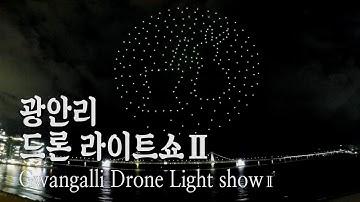 광안리드론라이트쇼Ⅱ_Gwangalli Drone Light ShowⅡ_2021. 2. 24 공연 (광안리해수욕장, 드론쇼, 300대드론, 광안대교, 드론, FPV드론, 레이싱드론)