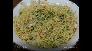 Юлия Высоцкая — Спагетти с крабами и фенхелем