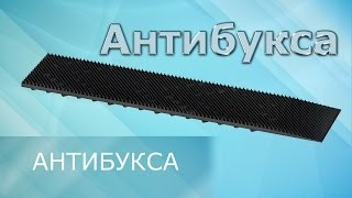 Антибукса - противобуксовочная лента для авто