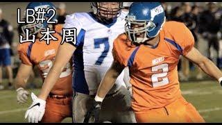 第4節・桜美林大学戦の注目選手、LB#2山本周(3年)に意気込みを聞きました。
