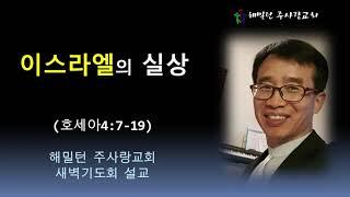 [호세아4:7-19 이스라엘의 실상] 황보 현 목사 (2021년6월19일 새벽기도회)