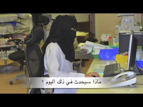 pharmacist day 2013 ( arabic )