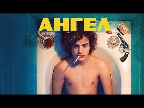 Ангел (Фильм 2018) Драма, криминал, биография