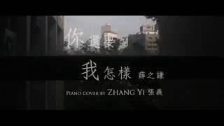 薛之謙 你還要我怎樣 鋼琴版 附歌詞 鋼琴譜 ( Piano Cover by ZhangYi 張義 )