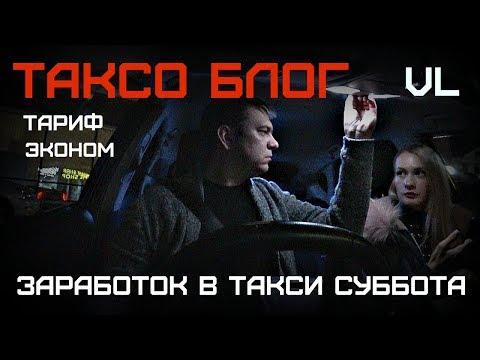 Смена 11 часов в такси эконом Яндекс-Максим
