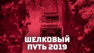 Rally Silk Way - Ралли Шелковый Путь. Саватеевка - Баушего - Пеонерск первый скоростной участок.